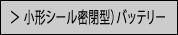 制御弁式(シールド形)鉛蓄電池