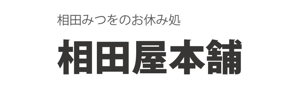 相田屋本舗yahoo店