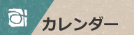 相田みつを年間カレンダー