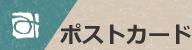 相田みつを ポストカード