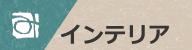 相田みつを インテリア