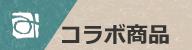 相田みつを コラボ商品