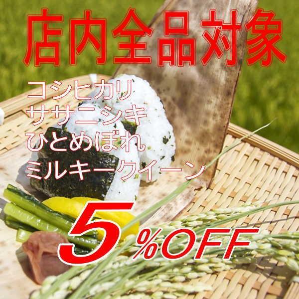 会津のお米 5%off クーポン