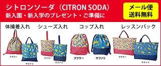 シトロンソーダ(CITRON SODA)