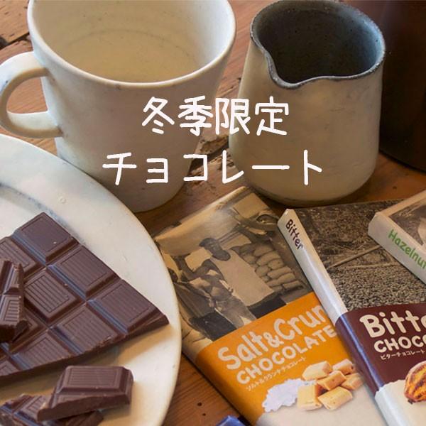 冬季限定フェアトレードチョコレート