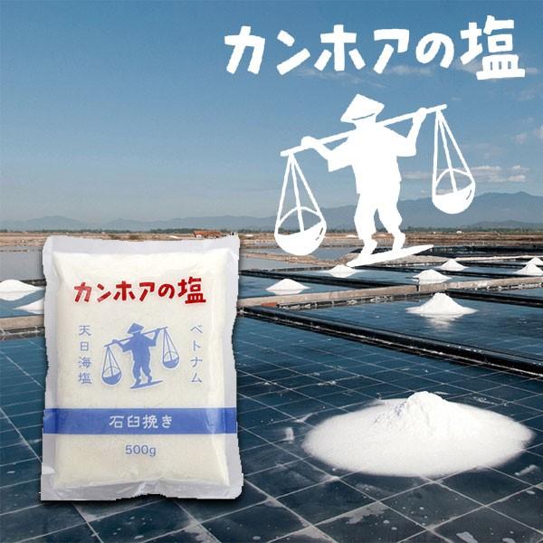 カンホアの塩