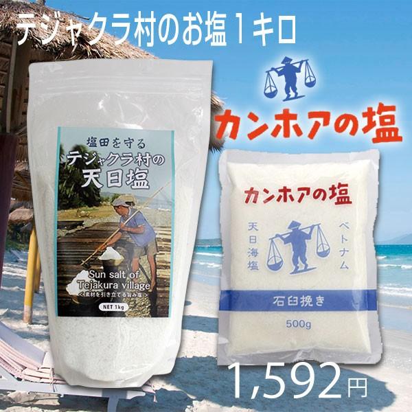 カンホアの塩とテジャクラ村のお塩食べ比べ