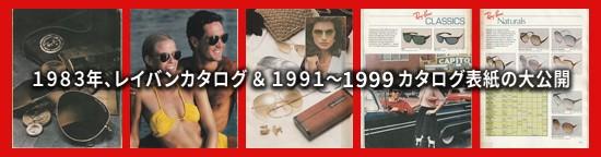 レイバン1983カタログ & 1991〜2012カタログ