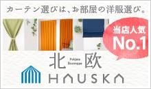 遮光率99.99% 選べる32色 無地の防炎1級遮光シリーズ「HAUSKA」