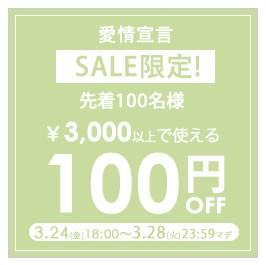 ウルトラセール限定! 愛情宣言【100円OFF】クーポン