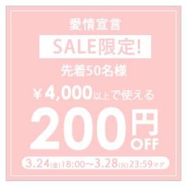 ウルトラセール限定! 愛情宣言【200円OFF】クーポン