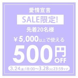 ウルトラセール限定! 愛情宣言【500円OFF】クーポン