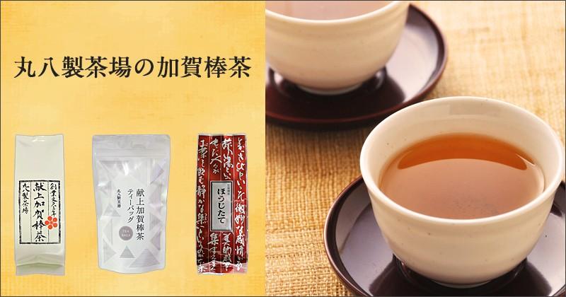 丸八製茶場加賀棒茶