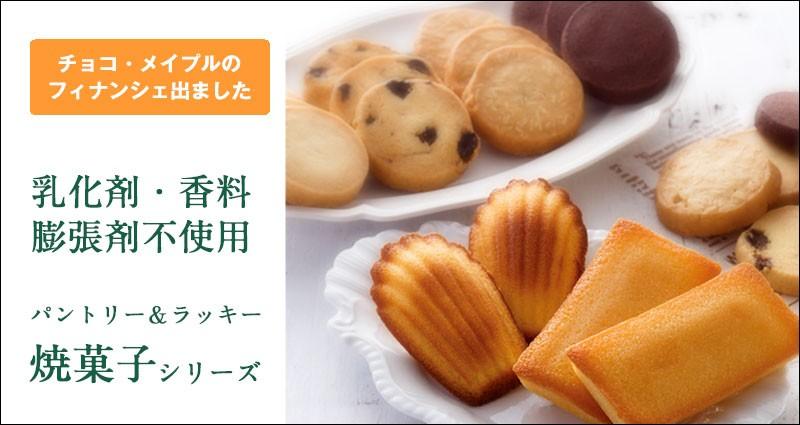 パントリー&ラッキーの焼き菓子