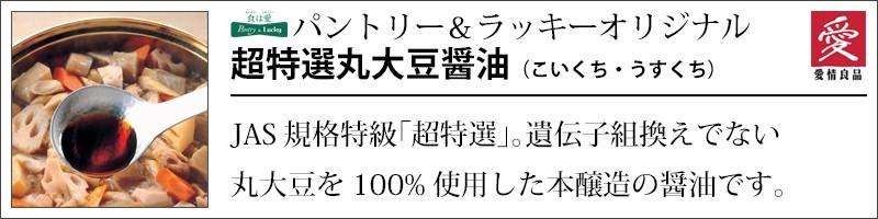 パントリー&ラッキー超特選丸大豆醤油
