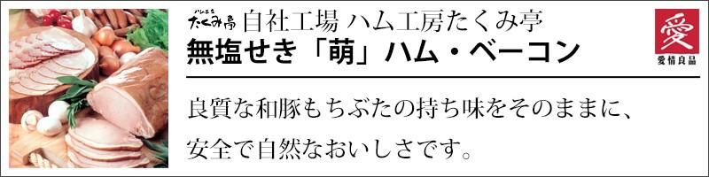 たくみ亭「萌」ハム・ベーコン