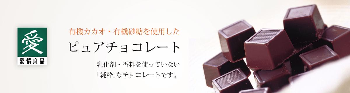 パントリー&ラッキーのピュアチョコレート