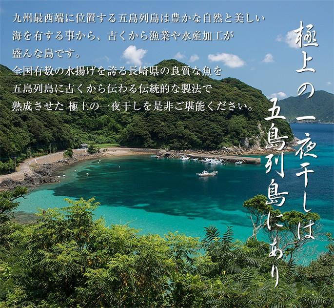 五島列島のこだわり