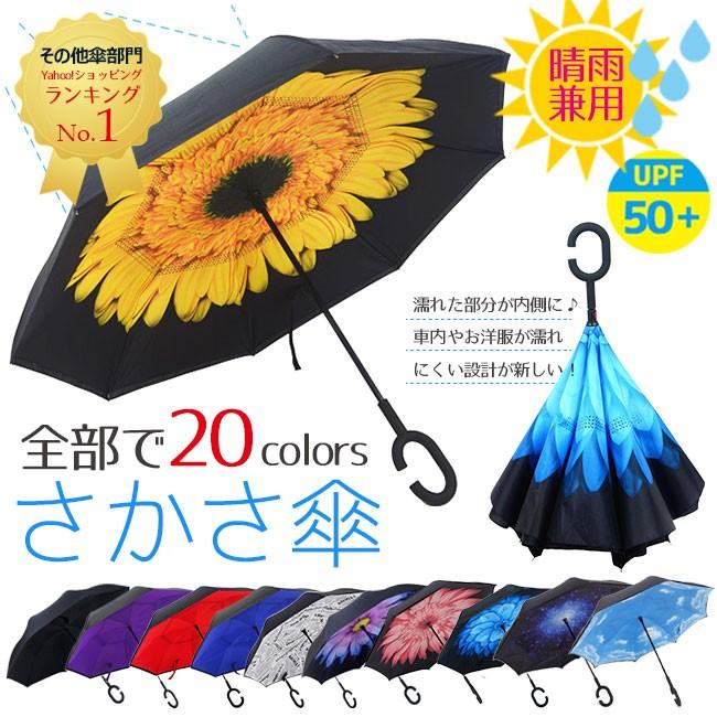\ 逆 さ 傘 / 「え、これ逆向き・・・?」 傘を逆さに開閉したらスゴイんです☆新感覚のさかさ傘