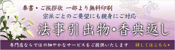 仏事・弔事関連サービス