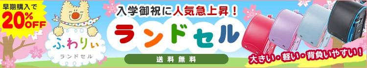 京都西川・ふんわりーべ