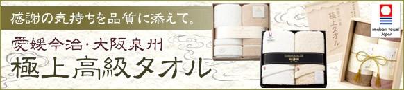 極上の日本製タオル