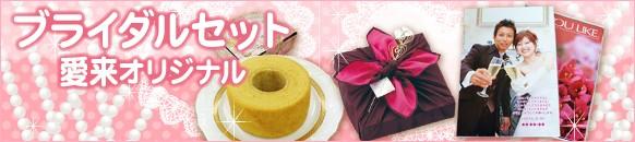 カタログ・鰹節・引き菓子がセットで驚きの価格と〜っても!お得で楽々