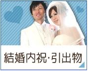 オリジナル化粧箱・結婚内祝い・引出物