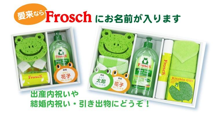 愛来 名入れ フロッシュ(Frosch)