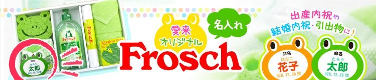 愛来 名入れ フロッシュ(Frosch)看板