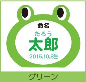 名入れ/フロッシュ/frosch/出産/内祝い/グリーン