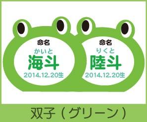 名入れ/フロッシュ/frosch/出産/内祝い/双子用