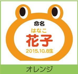 名入れ/フロッシュ/frosch/出産/内祝い/オレンジ