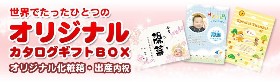 世界でたったひとつのオリジナルカタログギフトBOX オリジナル化粧箱・出産内祝