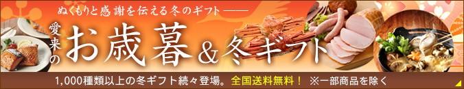 愛来のお歳暮・冬ギフト2017