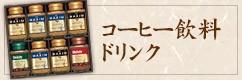 コーヒー飲料・ドリンク