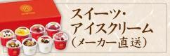 スイーツ・アイスクリーム