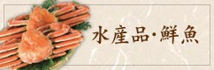 水産品・鮮魚