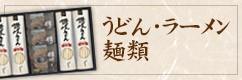 うどん・ラーメン・麺類