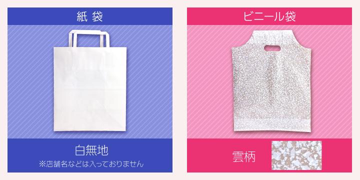 手提げ袋の種類