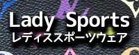 レディーススポーツウェア