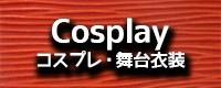 コスプレ・舞台衣装