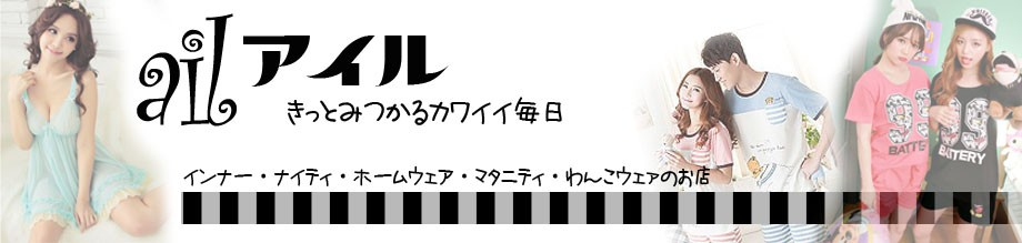 AIL-アイル-