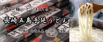 五島列島うどん 手延うどん 日本三大うどん 五島のトラさん 麺 お歳暮 お中元