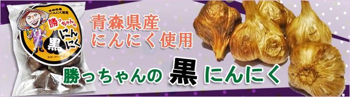 愛知県 送料無料 勝っちゃんの黒にんにく 500g入 厳選素材 健康食品 青森県 にんにく