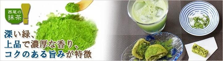 送料無料 抹茶  愛知県 西尾 粉末 茶道 緑茶 製菓 菓子