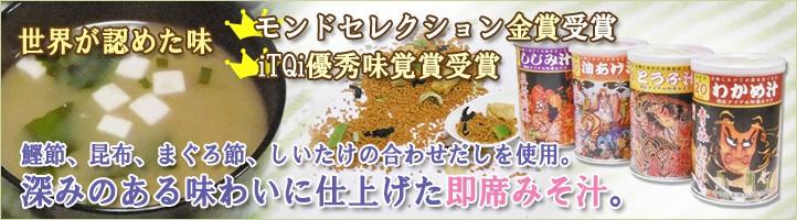 ひいふう即席 みそ汁 4種類8缶セット(顆粒状) かねさ わかめ お豆腐 しじみ 油揚げ お弁当 長期保存 保存食 非常食