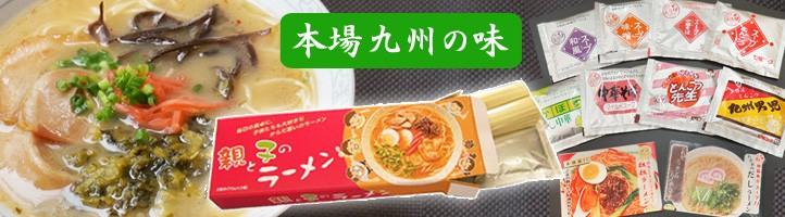 福岡県 親と子のラーメン ラーメン 久留米 九州 とんこつ 味噌 醤油 七味 担々麺