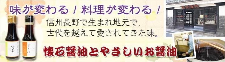 長野 お醤油 500ml 100ml 三原屋 しょうゆ 減塩醤油 調味料