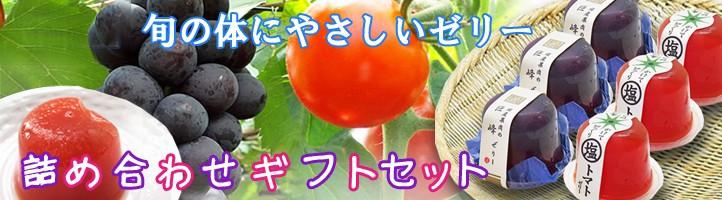 愛知県 送料無料 国産巨峰ゼリー 塩トマトゼリー  セット 巨峰 トマト 塩トマト製菓 菓子 スイーツ